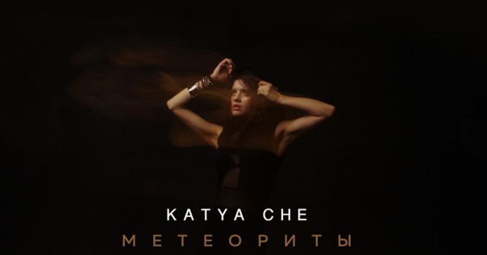 katya_che_meteority_cover_normal_web-1110x480
