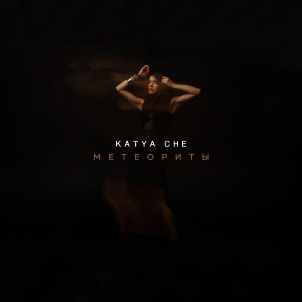katya_che_meteority_cover_normal_web